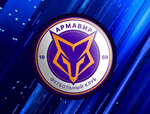 Из-за нехватки средств ФК «Армавир» добровольно снялся с первенства ФНЛ