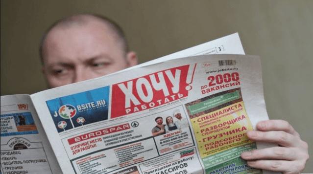 В России показатели безработицы выросли до максимума за 8 лет