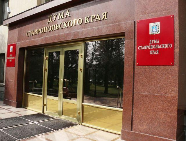 Дума Ставропольского края провела слушания по исполнению бюджета минувшего года