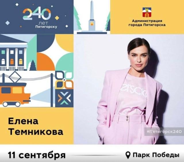 Темникова и Чичерина приедут на день города в Пятигорск