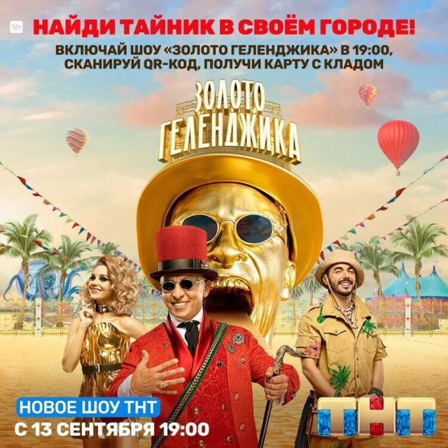 ТНТ запустил в Ставрополе, Пятигорске и Невинномысске золотую лихорадку!