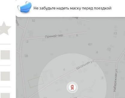 В приложениях такси стали предупреждать об обязательном ношении масок