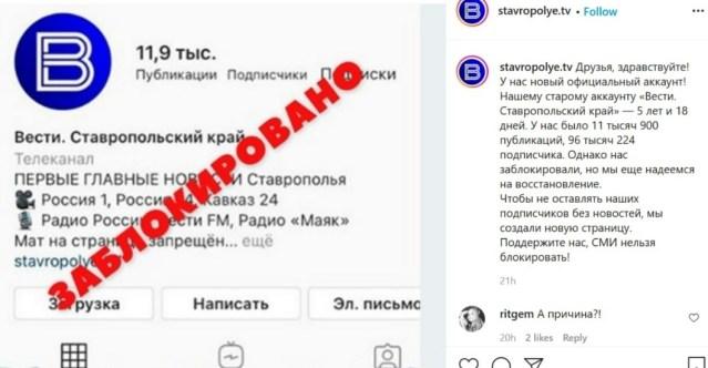 В иностранных соцсетях начали блокировать аккаунты филиалов государственных СМИ РФ на Северном Кавказе