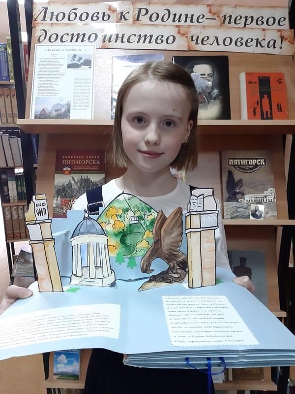 Авторскую эко-книжку презентовала пятигорская школьница