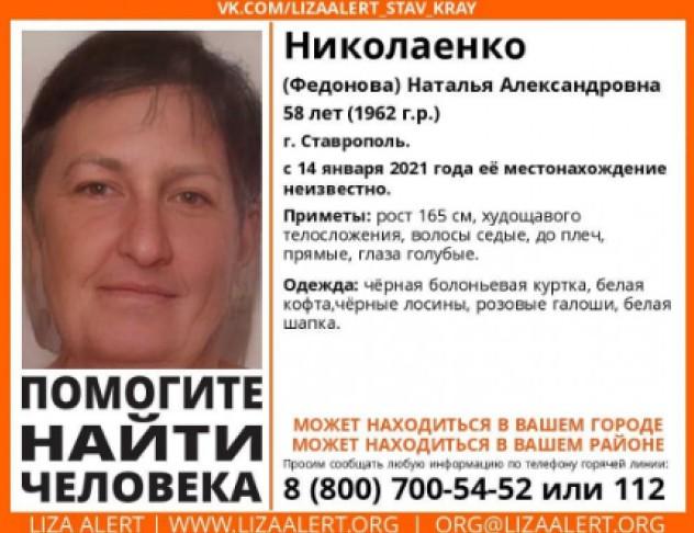 На Ставрополье ведутся поиски без вести пропавшей женщины
