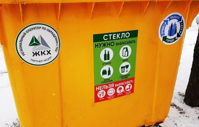 В Пятигорске появились спецконтейнеры для стекла