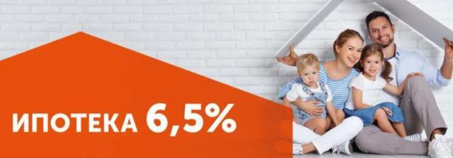 Как получить льготную ипотеку в 6,5%?