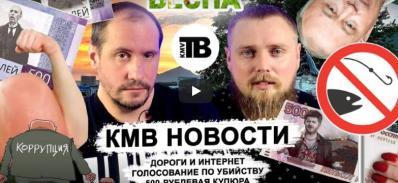 Дороги и интернет. Голосование по убийству. 500-рублевая купюра. Журналист и мальчик - Новости КМВ