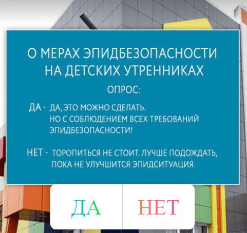 Опрос по поводу утренников в детских садах запустил в инстаграм глава Ставрополья