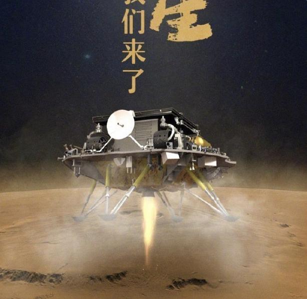 Китайский космический аппарат успешно приземлился на Марсе