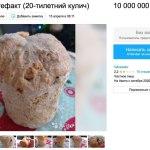 Москвич продает кулич за 10 млн. рублей