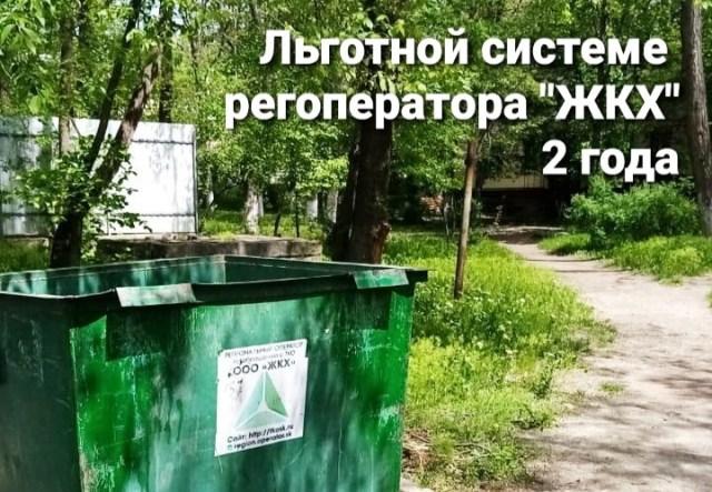"""Почти 100 тысяч льготников набралось у регоператора """"ЖКХ"""""""