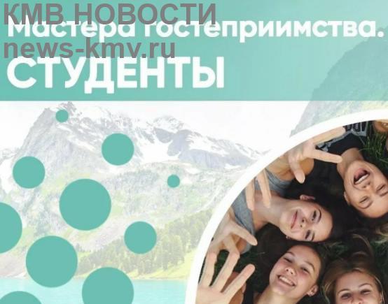 Представители СКФО стали победителями полуфинала конкурса «Мастера гостеприимства. Студенты»