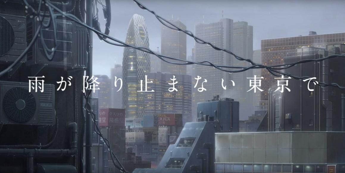 天気の子 ロケ地巡り(聖地巡礼)!東京モード学園
