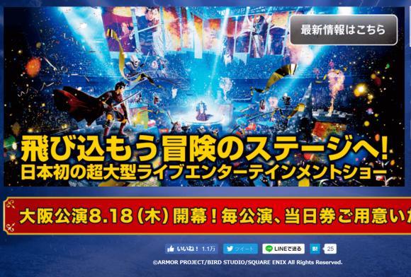 FireShot Capture 17 - 〈公式サイト〉ドラゴンクエスト ライブスペクタクルツアー - http___dragonquestlive.jp_