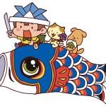こどもの日のお祝いは何歳までする?五月人形や兜、鯉のぼりは?