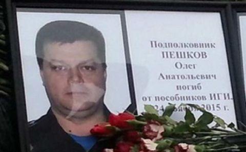Тело погибшего пилота будет передано России