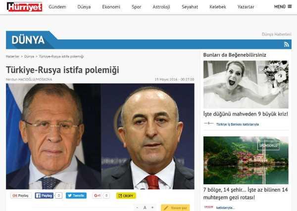 Турецко-российская полемика об отставке