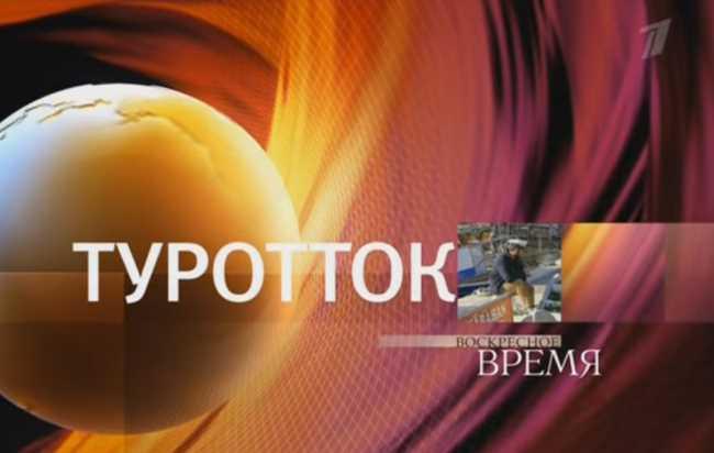 «Туротток»: репортаж Первого канала о сезоне в Анталии