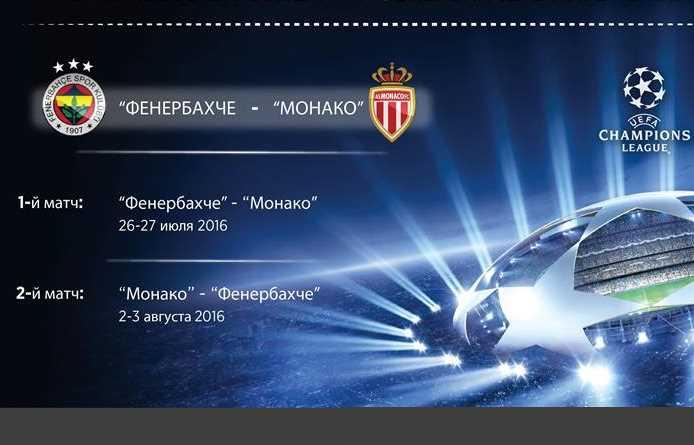 «Фенербахче» сразится с «Монако» в Лиге Чемпионов