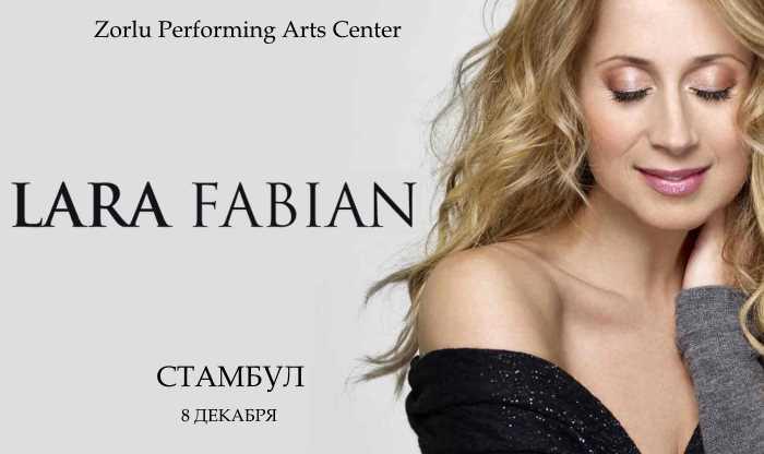 Несравненная Лара Фабиан выступит в Стамбуле