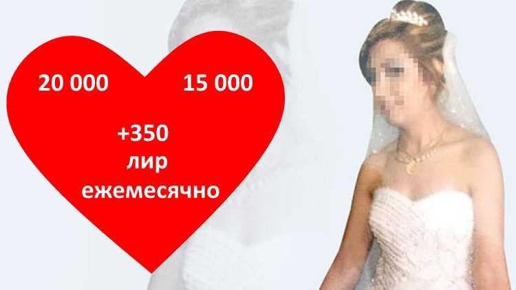 Первая брачная ночь стоимостью 35 тысяч лир