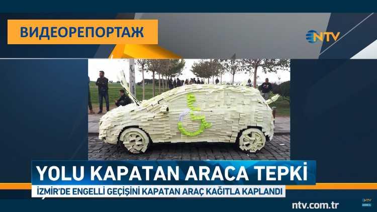 «Стоп-Хам» по-турецки прошел в Измире