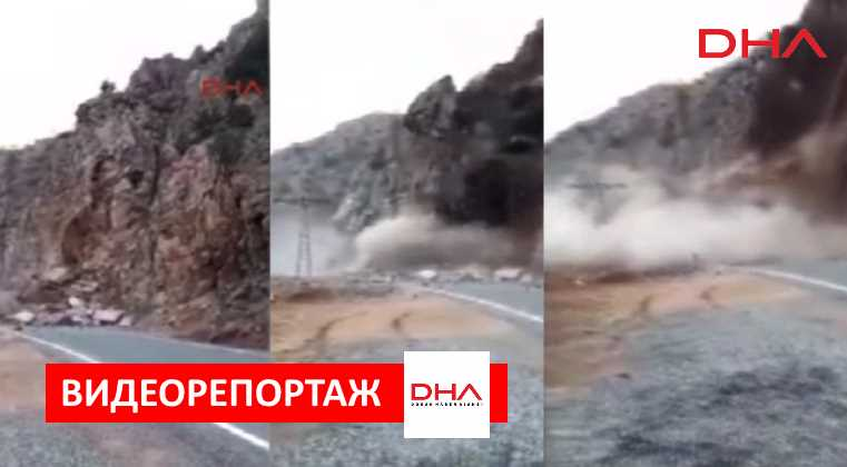 Трасса Артвин-Ардахан заблокирована обрушенной скалой
