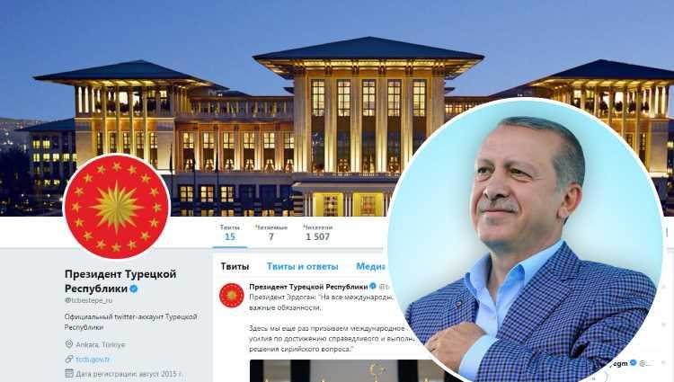 Эрдоган открыл твиттер-аккаунт на русском языке