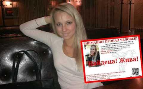 Найдена пропавшая в Турции гражданка Беларуси