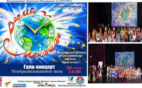 Фестиваль «Время мечтать» покажет таланты детей-билингвов