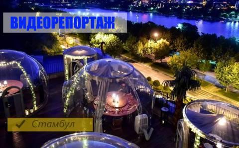 Ресторан Стамбула окружил гостей заботой и куполами