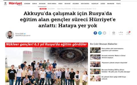 Турецкие студенты из России: Нет права на ошибку