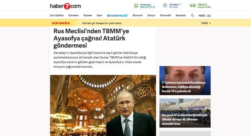 Призыв российского парламента к ВНСТ относительно Айя-Софьи