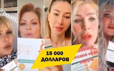 Турецких звезд оштрафовали за рекламу