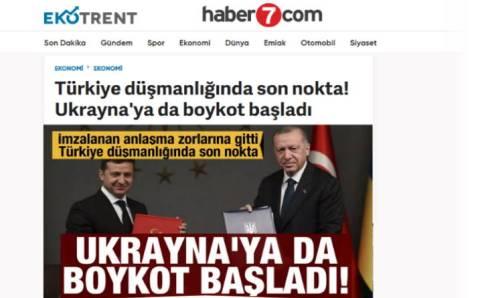 Новый виток враждебности к Турции. Украине тоже бойкот