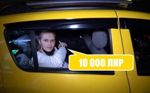 Поездка на такси обошлась в 10 000 лир