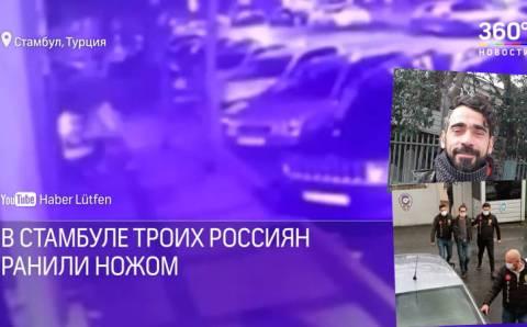 Трем россиянам нанесли более 10 ножевых ранений в Стамбуле