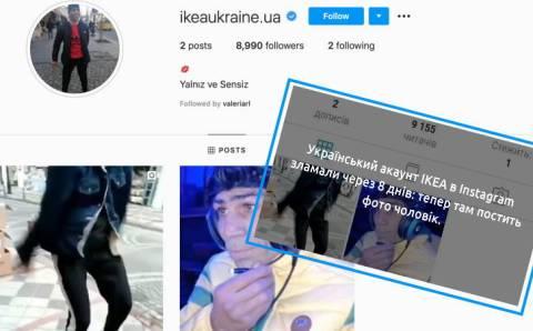 Турецкие хакеры против украинской IKEA