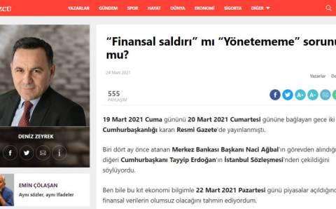 «Финансовая атака» или проблема «неспособности управлять»?