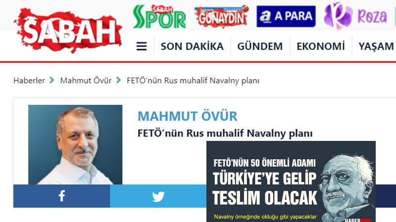 План FETÖ по примеру российского оппозиционера Навального
