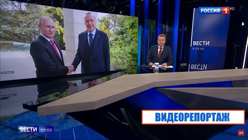 Эрдоган – Путин: Продуктивный разговор за закрытыми дверями