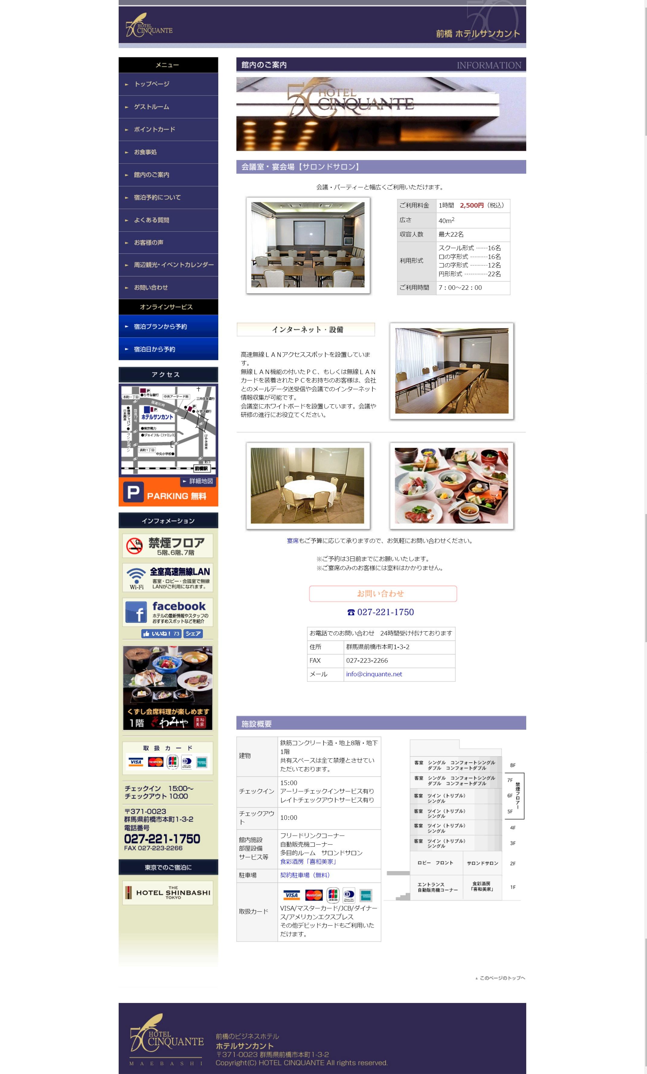 前橋 ホテル サンカント:施設紹介