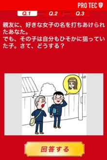 男たちのモテ期診断