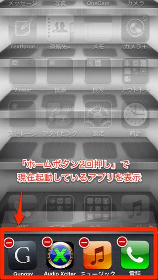 iOS6 起動しているアプリを終了