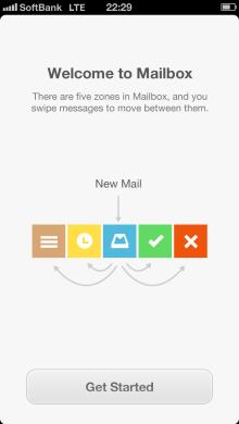 Mailboxチュートリアル