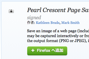 Pearl Crescent Page Saver screenshot tool