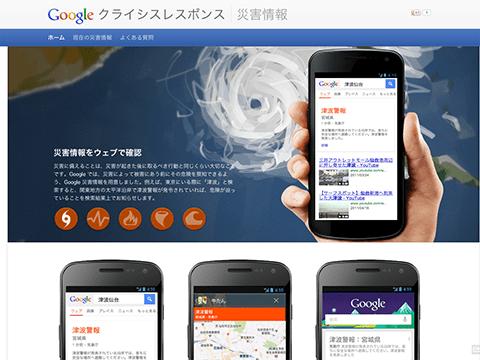 Googleクライシスレスポンス 災害情報