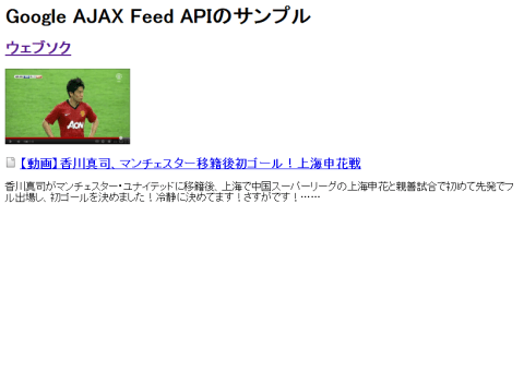 Google Feed API表示