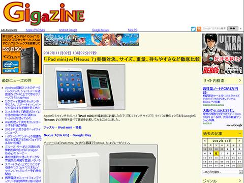 「iPad mini」vs「Nexus 7」実機対決、サイズ、重量、持ちやすさなど徹底比較 - GIGAZIN